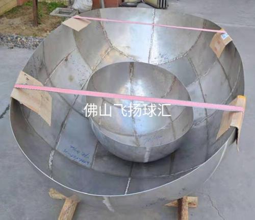 不锈钢半球