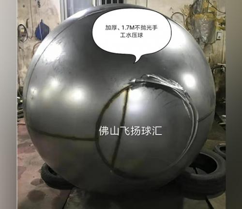 不锈钢水压球