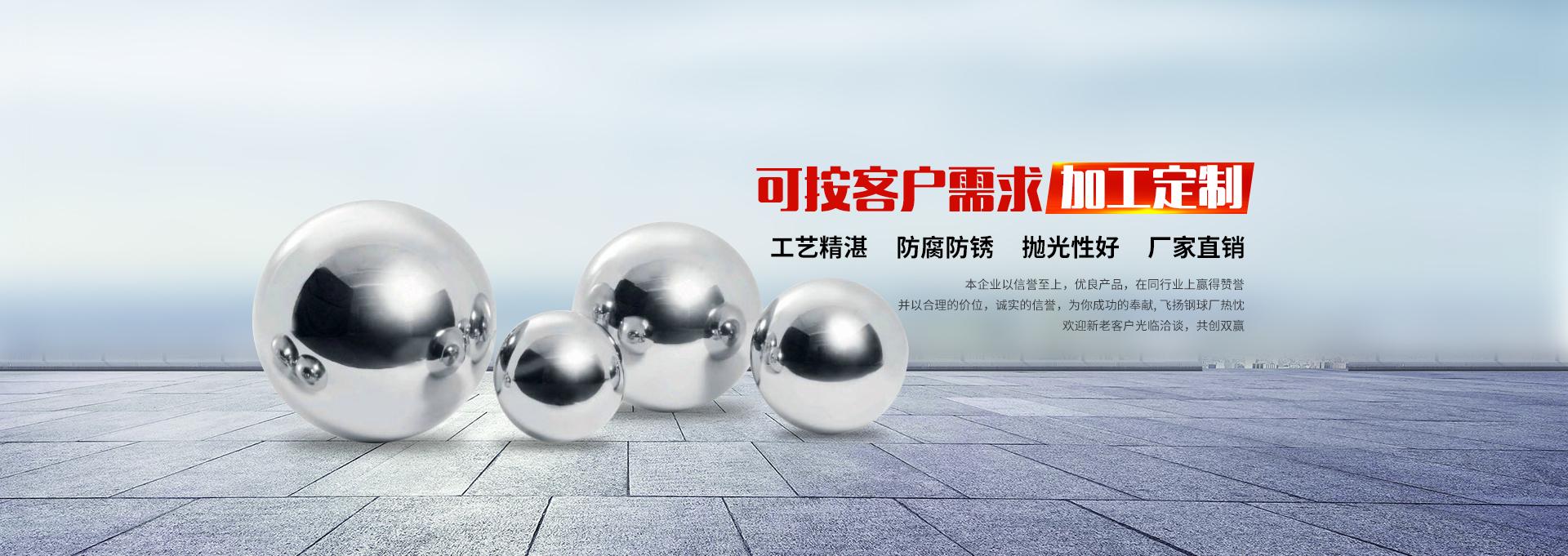 不锈钢装饰球